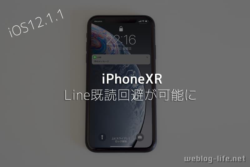 ライン き どく を つけ ず に 読む iphonexr