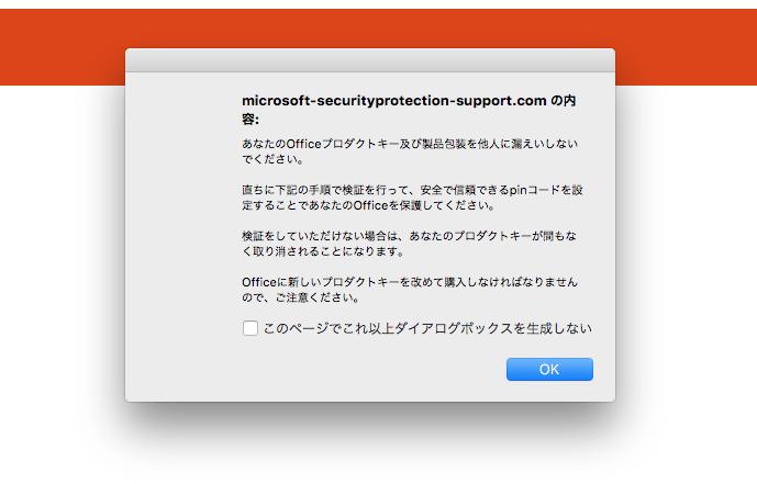ご注意!!OFFICEのプロダクトキーが不正コピーされています。」は ...