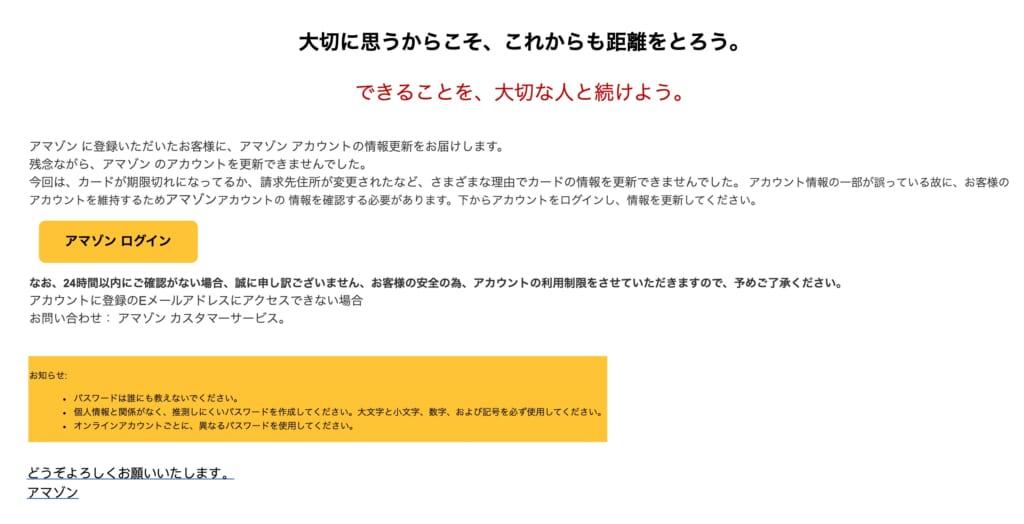 amazon フィッシングメール