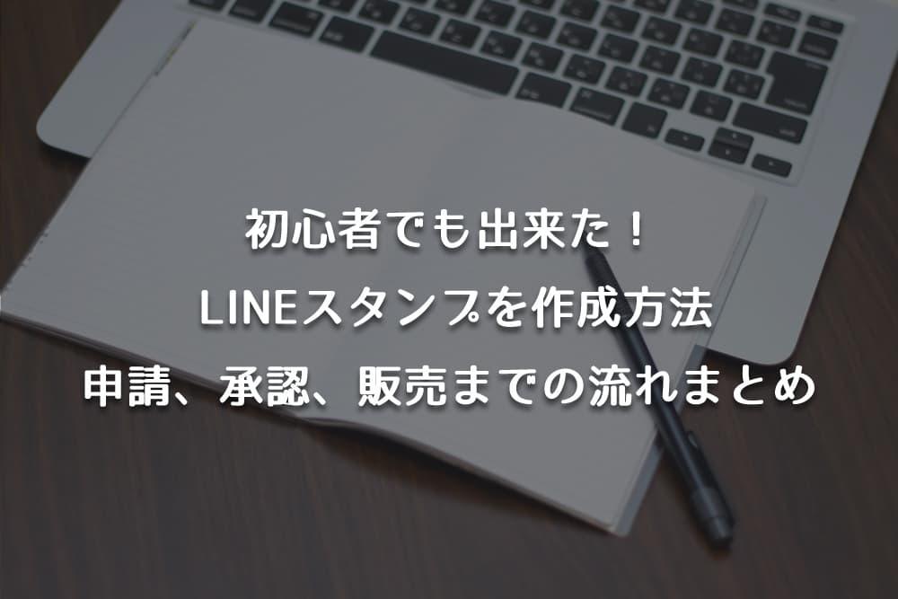 初心者でも出来るLINEスタンプを作成する方法。申請、承認、販売までの流れまとめ