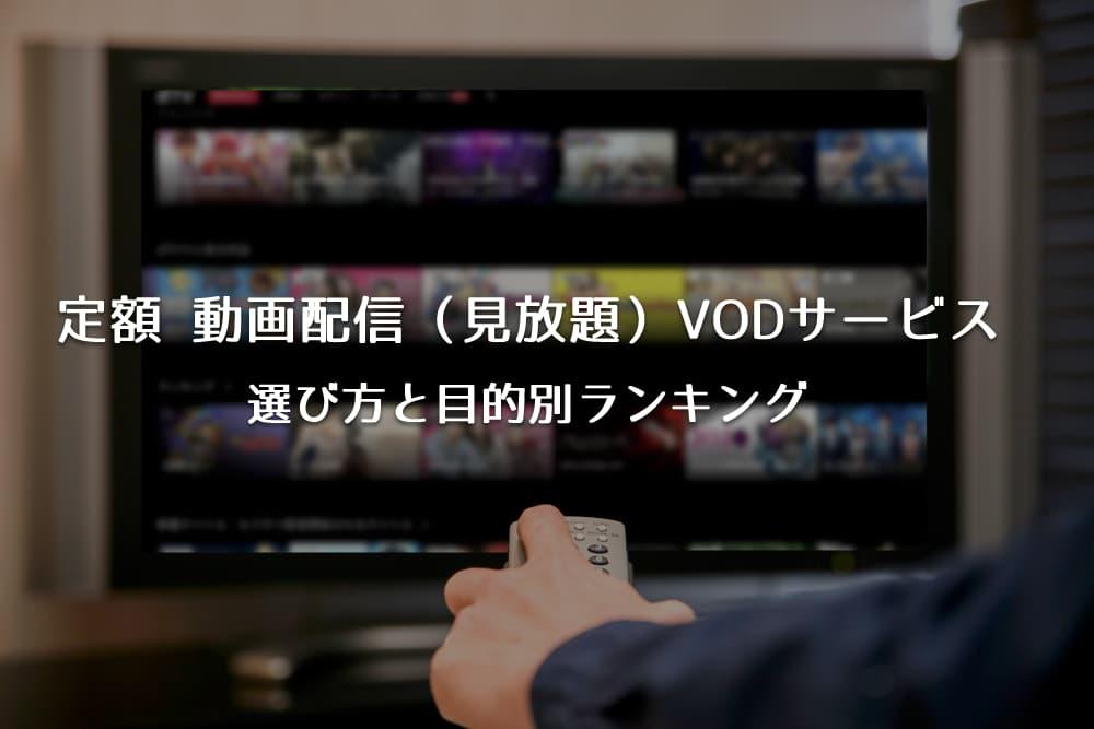 おすすめの動画配信サービスは?定額 見放題 動画配信サービスの選び方と目的別ランキング