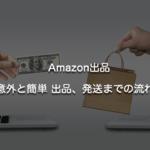 Amazon 出品