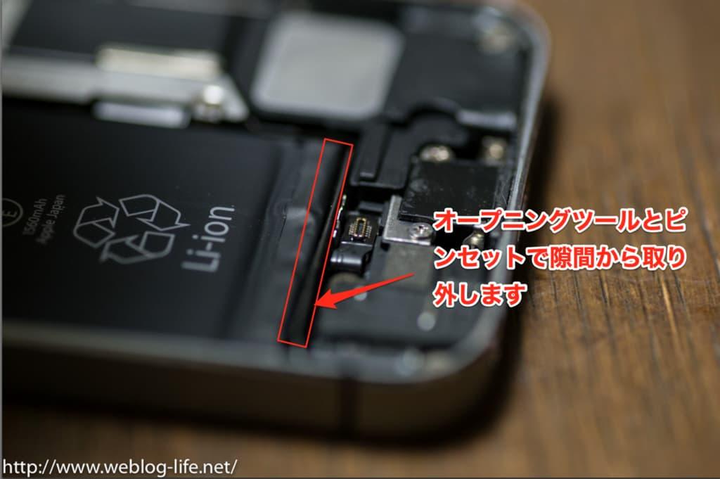 バッテリー交換 各種コネクター位置