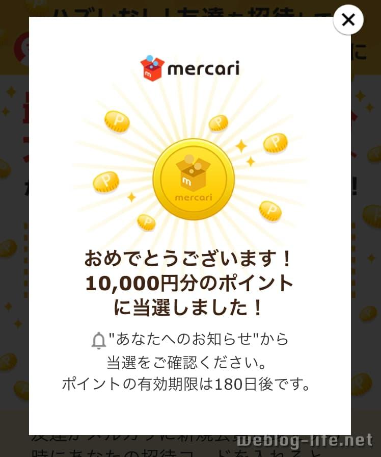 メルカリくじ 10000円