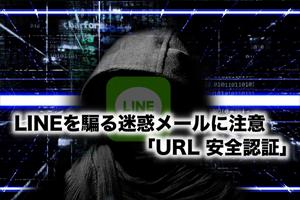 LINEを騙る迷惑メールに注意「URL 安全認証」