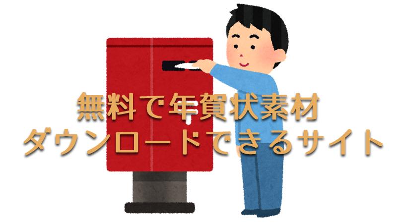 【2020年 年賀状】無料で年賀状用の素材がダウンロードできるサイト5選【令和2年 子年】