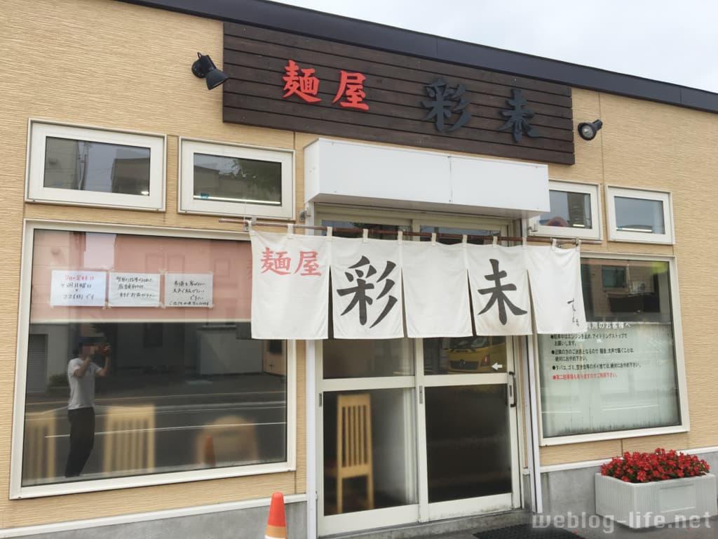 彩未(さいみ)札幌の超人気ラーメン店の行列 待ち時間と感想