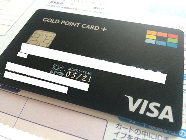 お得そうだったのでヨドバシゴールドポイントカード・プラスに入会してみた