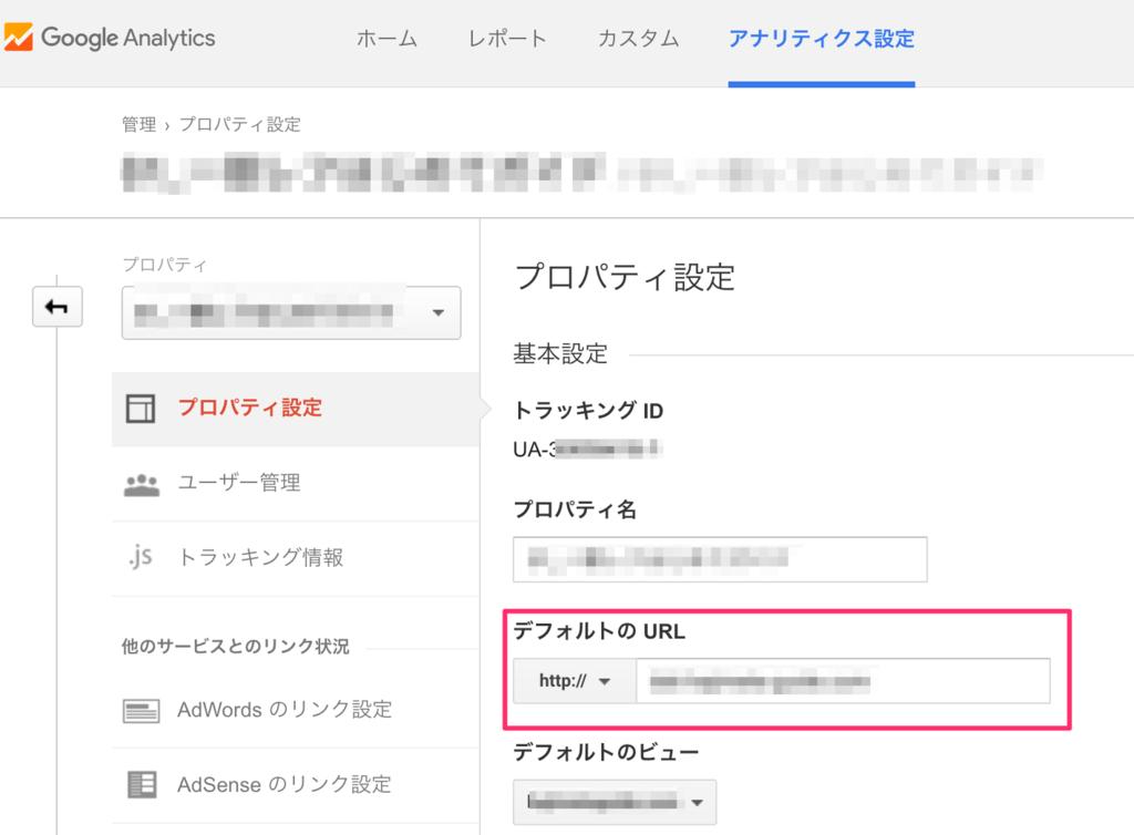 Google AnalyticsのデフォルトのURLを変更