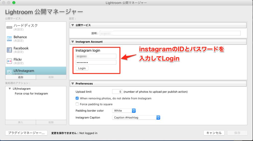 InstagramのIDとパスワードを入力してLoginボタンを押す