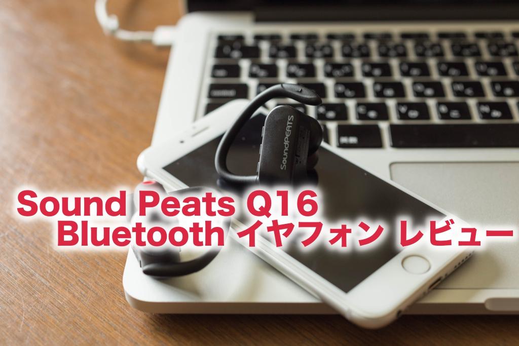 SoundPEATS(サウンドピーツ) Q16 Bluetooth イヤフォン レビュー