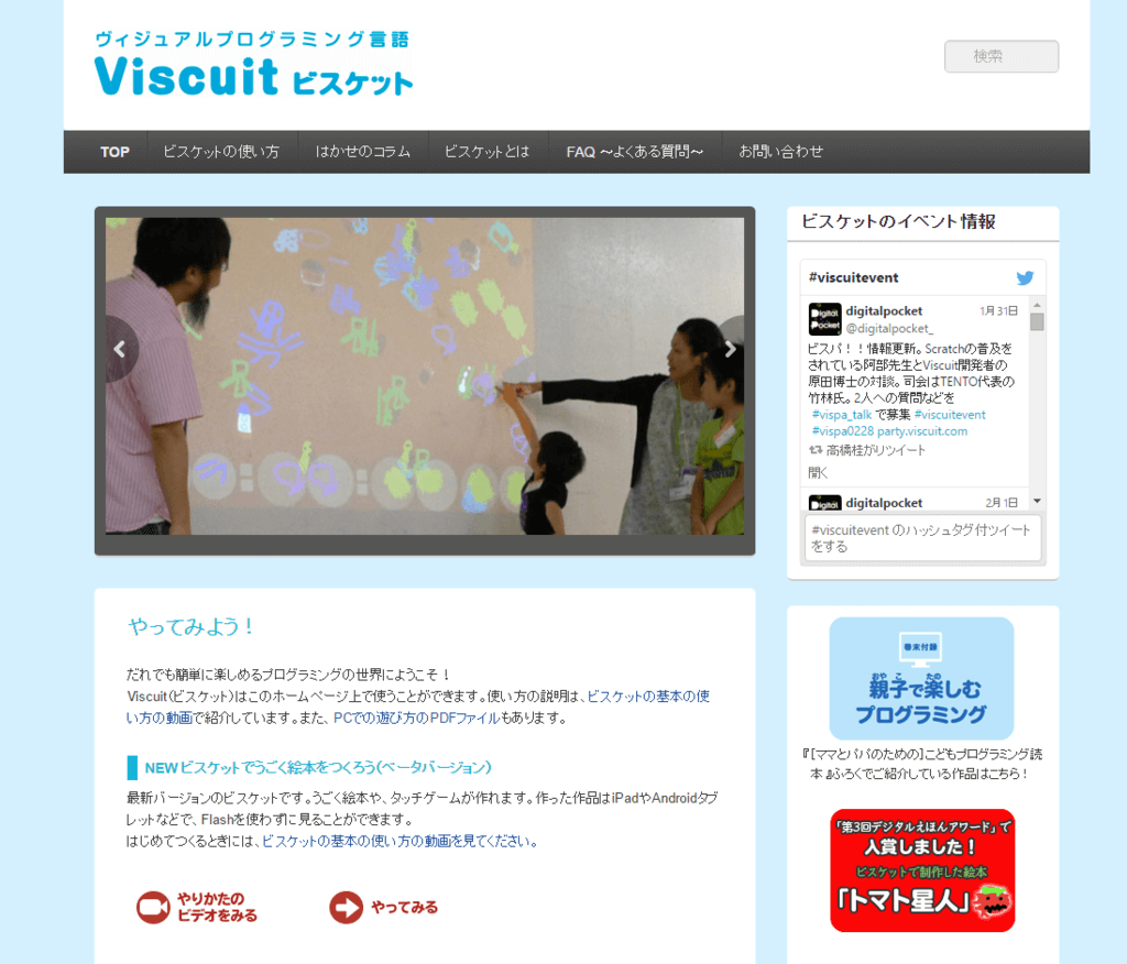 VISCUIT(ビスケット)