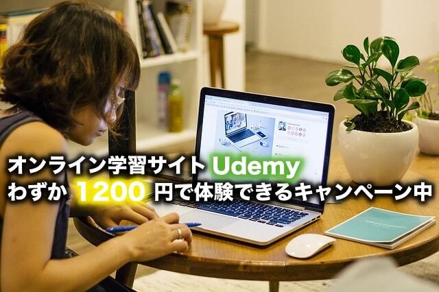 世界最大級のオンライン学習サイトUdemy(ユーデミー)でわずか1200円で体験できるキャンペーン中