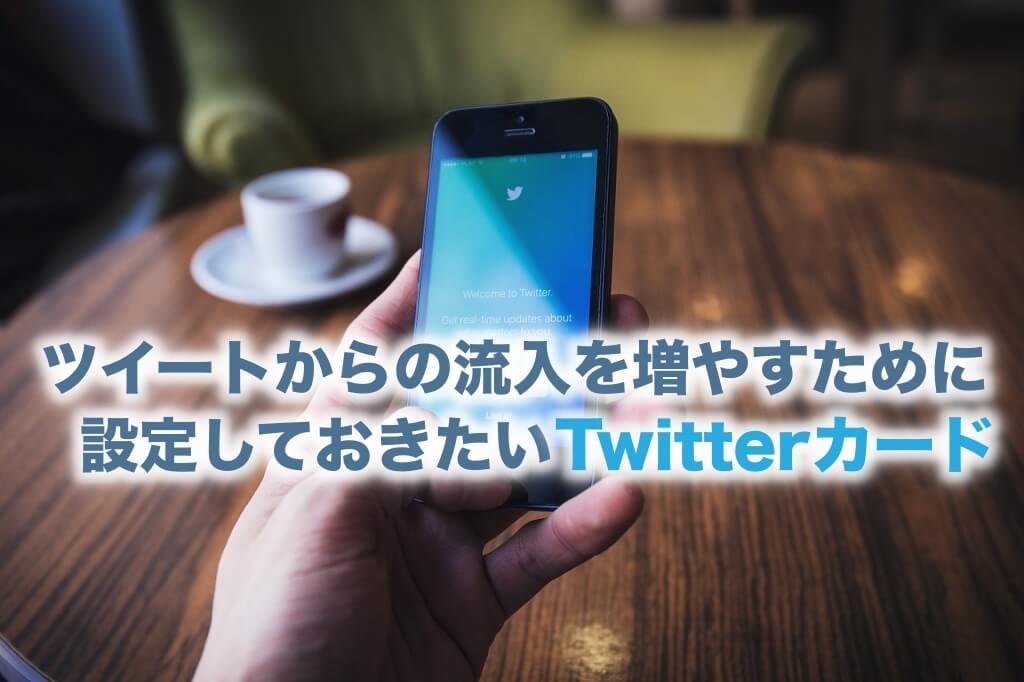 ツイートからの流入を増やすために設定しておきたいTwitter カード