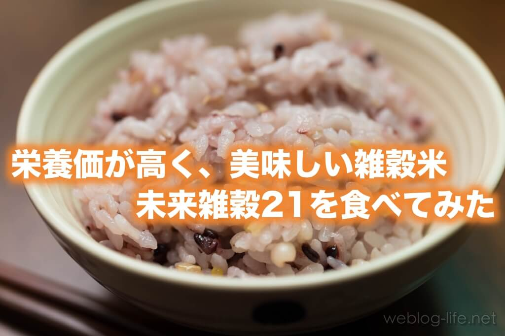 栄養価が高く、美味しい雑穀米 未来雑穀21を食べてみた
