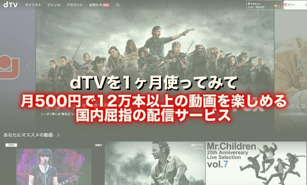 dTVは月500円で12万本以上の動画を楽しめる国内屈指の配信サービス【VOD おすすめ】