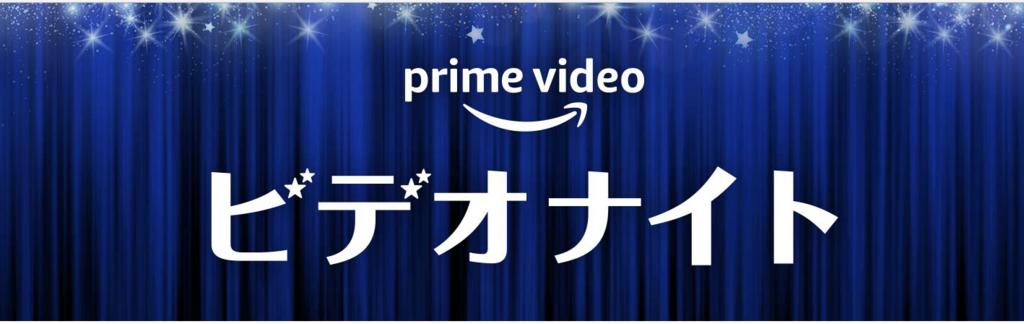 Amazonの週末限定100円レンタル「ビデオナイト」がオトク【不定期開催】