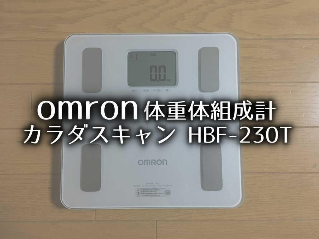 Bluetooth対応の体脂肪計 オムロン 体重体組成計 カラダスキャン HBF-230T購入レビュー