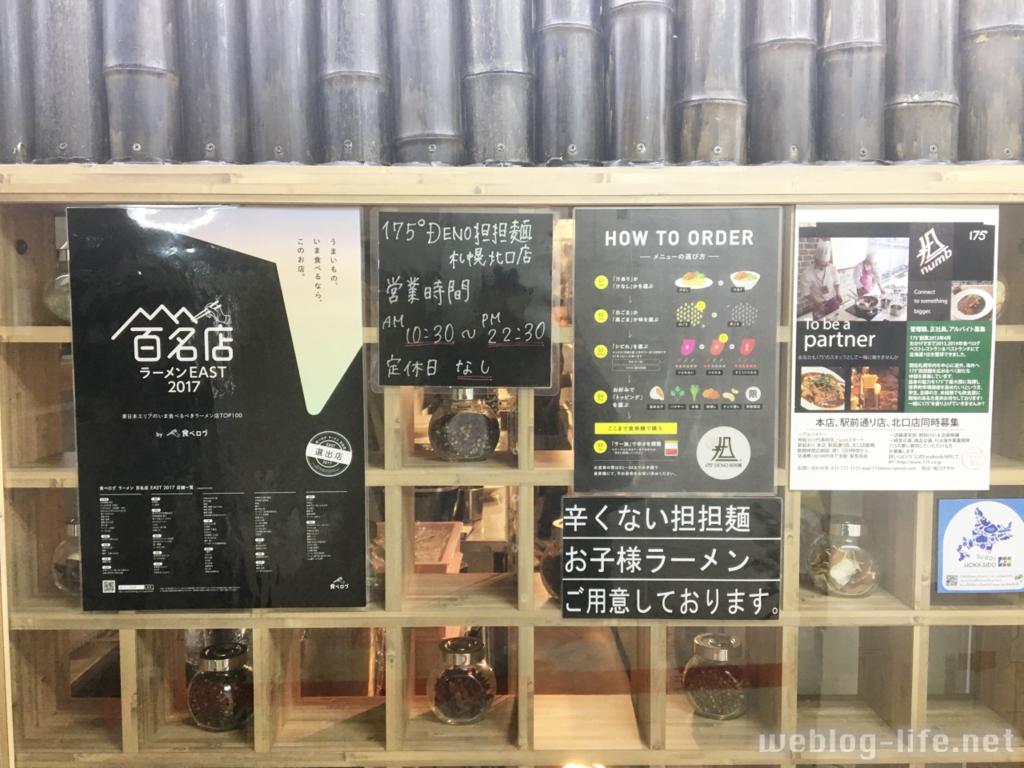 札幌駅周辺のおすすめランチ 「175°DENO 担担麺 」