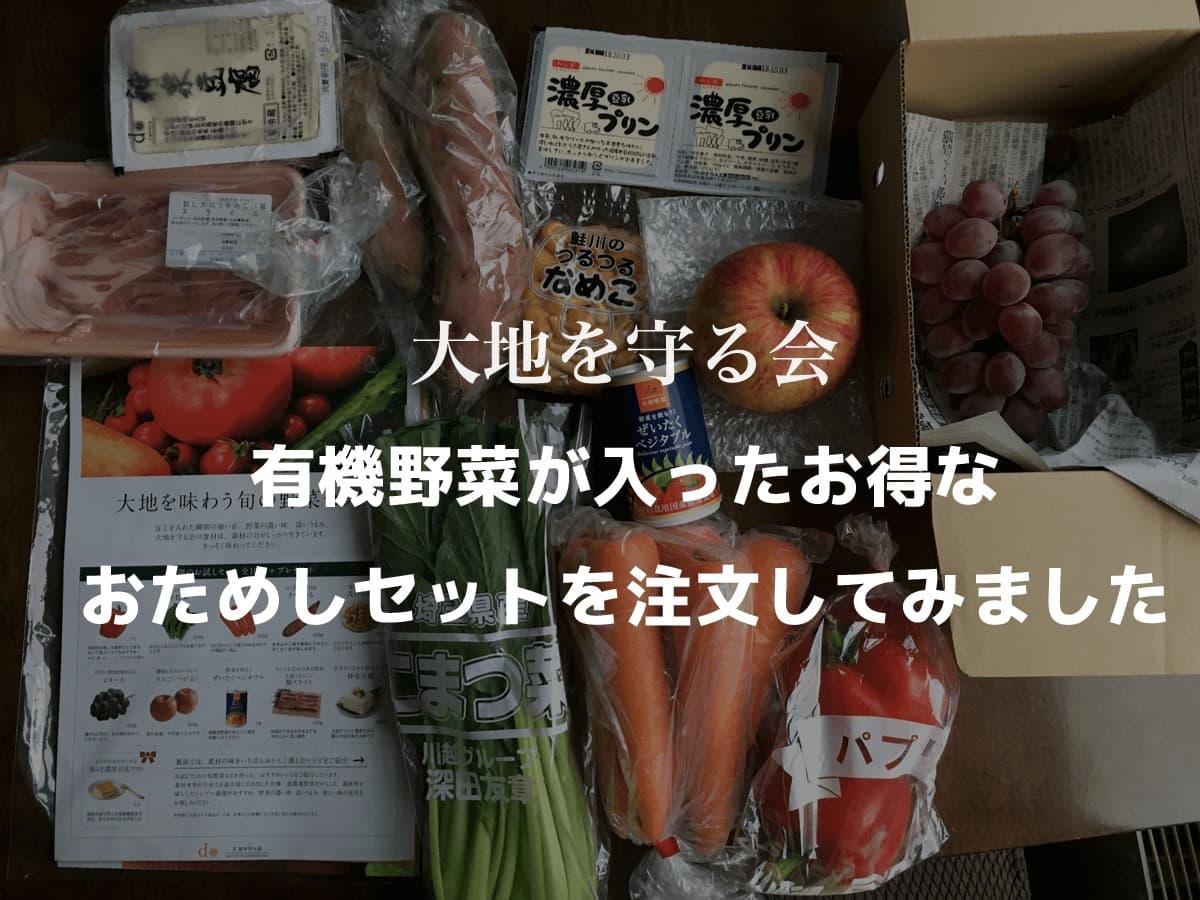 【大地を守る会】食材宅配 初めての方限定のおためしセット(1980円)を注文してみました。有機野菜が入ってかなりお得!