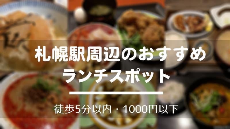 札幌駅周辺のおすすめランチスポット 駅から徒歩5分以内・1000円以下