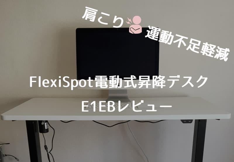 電動式 昇降デスク FlexiSpot E1EB レビュー