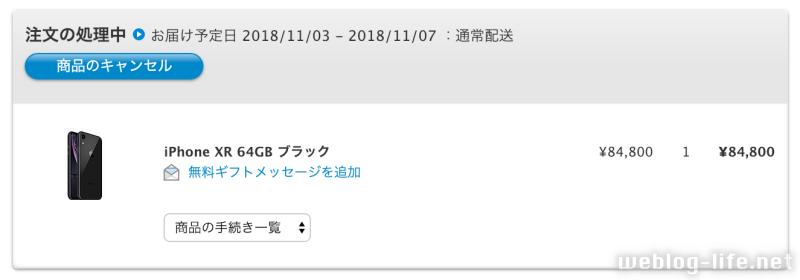 iPhone XR (テンアール) 注文ステータス