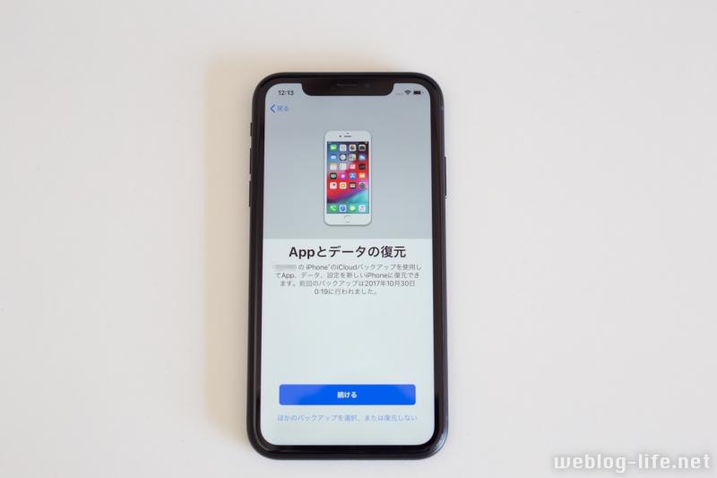 iPhone XR (テンアール) Appとデータの復元