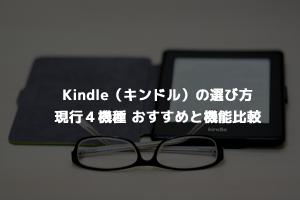 2018年 Kindle(キンドル)の選び方 現行4機種 おすすめ 機能比較