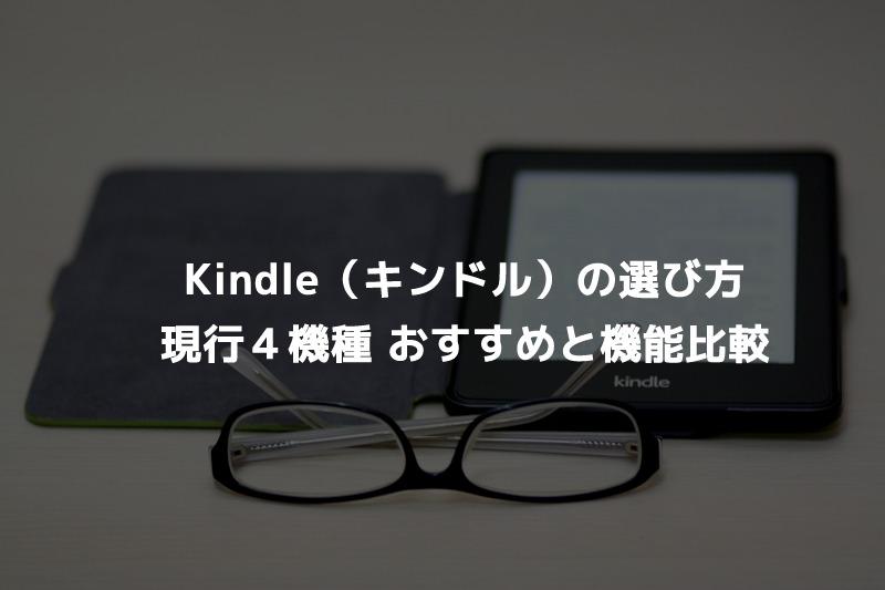 2019年 Kindle(キンドル)の選び方 現行4機種 おすすめ 機能比較