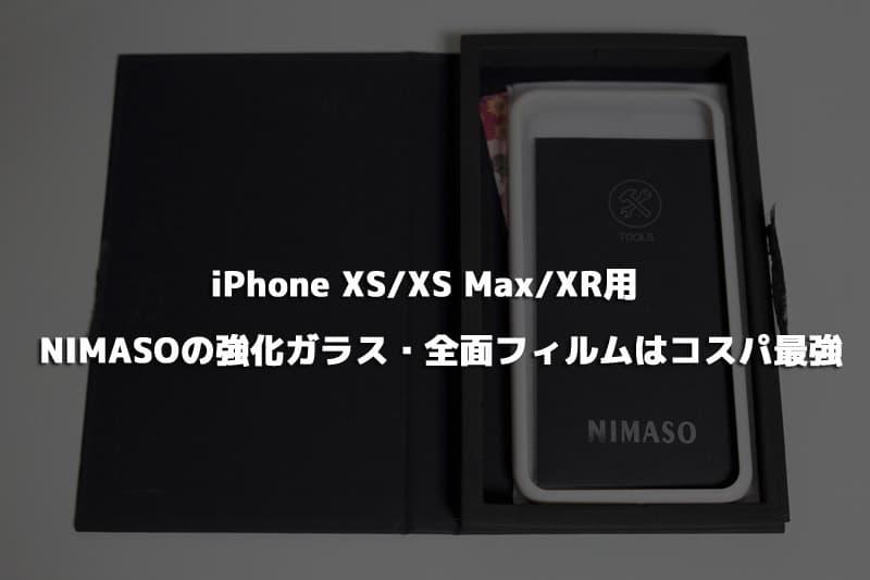 iPhone XS/XS Max/XR用 強化ガラス Nimasoの全面フィルムはコスパ最強【貼り付け簡単】