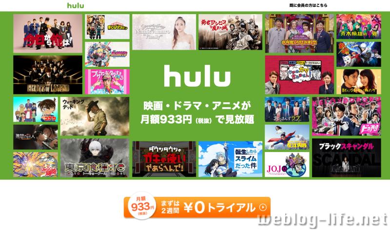 Hulu(フールー)のサービス内容
