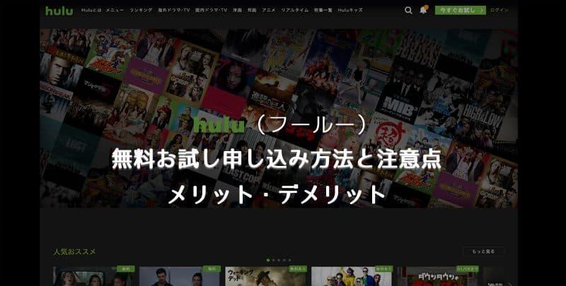 Hulu(フールー) 無料お試し申し込み方法と注意点、メリット・デメリットを詳しく解説