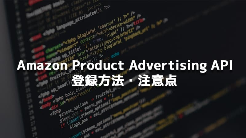 Product Advertising API (PA-API) の登録方法・注意点