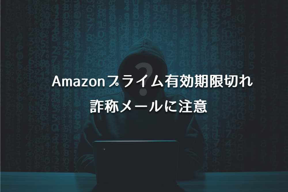【迷惑メール】Amazoneプライムのお支払いにご指定のクレジットカード有効期限が切れていますという詐欺メールに注意