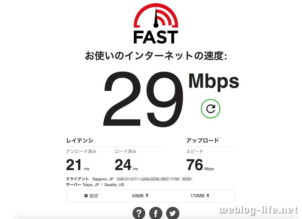 おすすめ スピードテスト Fast.com