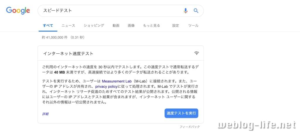 おすすめ スピードテスト Google