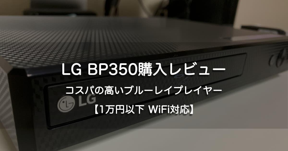LG BP350購入レビュー。コスパの高いブルーレイプレイヤー【1万円以下 WiFi対応】