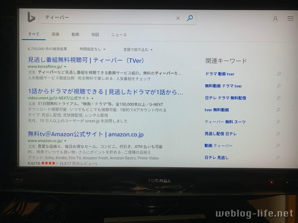 Silkブラウザでティーバーを検索