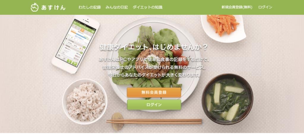 10キロ減量したダイエットで大活躍だったのは無料のダイエットアプリでした