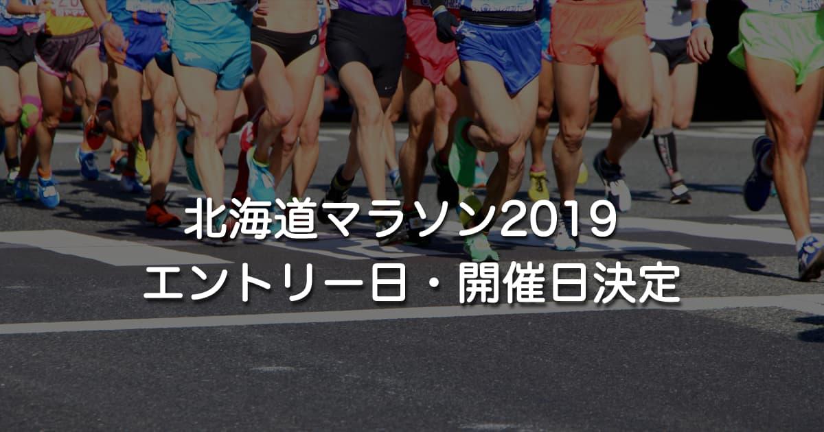 北海道マラソン 2019年のエントリー日・開催日決定。参加資格と参加費用は?