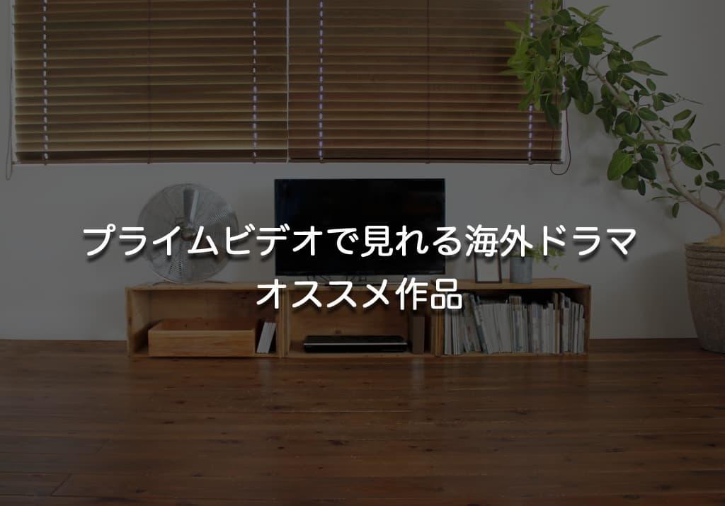 アマゾンプライムビデオで見れる海外ドラマ おすすめ10作品【随時更新】