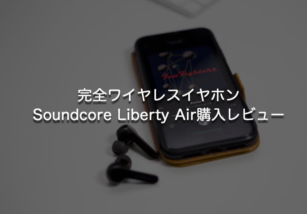 コスパ最高の完全ワイヤレスイヤフォン Soundcore Liberty Air購入レビュー