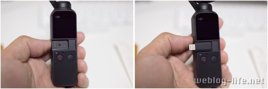 Osmo Pocket接続端子部