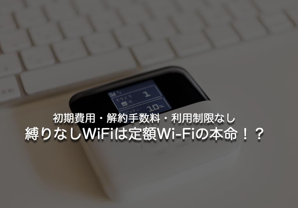 初期費用なし・解約手数料なし・使い放題 「縛りなしWiFi」は定額W-iFiの本命かもしれない