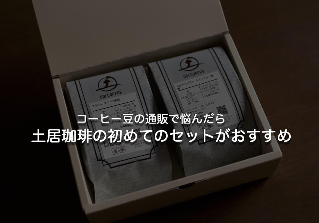 コーヒー豆の通販で悩んだら土居珈琲の初めてのセットがおすすめ