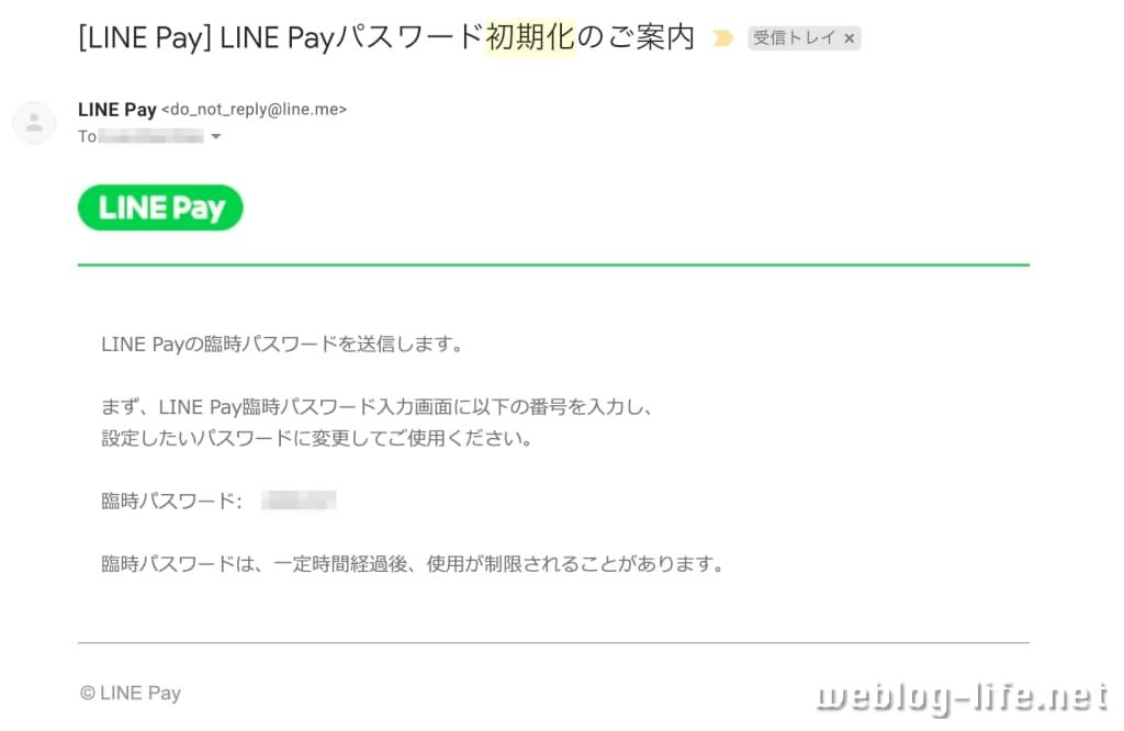 Line Pay パスワード初期化の案内