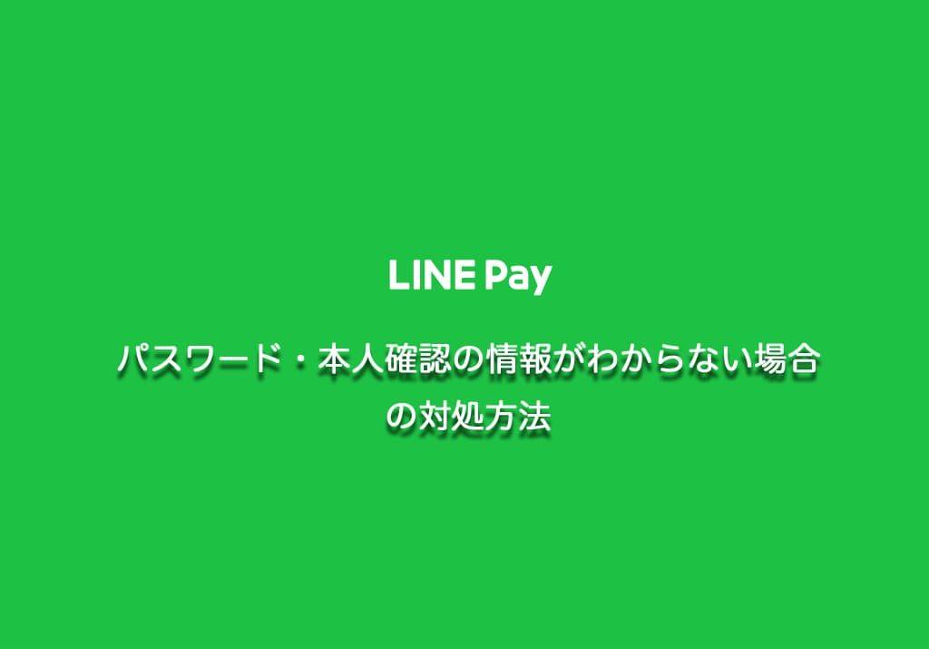 Line Payのパスワード・本人確認の情報がわからない場合の対処方法【2019年版】