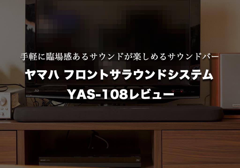 ヤマハ フロントサラウンドシステム YAS-108レビュー | 手軽に臨場感あるサウンドが楽しめるサウンドバー