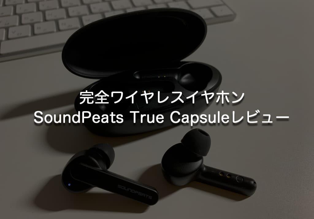 【4000円台】低価格 完全ワイヤレスイヤホンの決定版SoundPEATS(サウンドピーツ) TrueCapsule